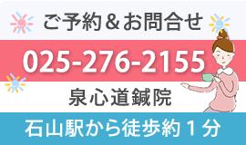 ご予約&お問い合わせ025-276-2155